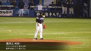 日本一記念 福岡ソフトバンクホークス 2015応援歌メドレー(野手&投手)