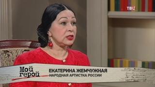 Екатерина Жемчужная. Мой герой
