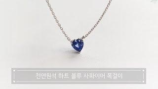 천연원석 하트 블루 사파이어 목걸이 / 9월 탄생석