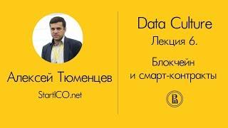 Введение и погружение в тему проекта Data Culture. Лекция 6