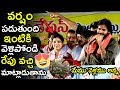 By Seeing This Video We Can Understand Pawan Kalyan Concern Towards People || Janasena Party || TWB