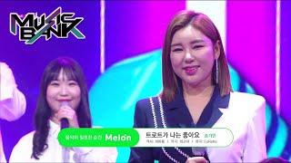Song Gain(송가인) - I Like Trot (Music Bank) | KBS WORLD TV 210…