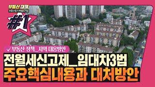 [부동산 정책] 전월세 신고제 과연 지역의 영향은? 전…