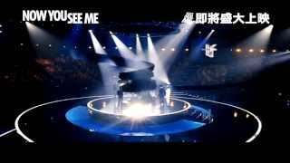 now you see me full movie 非常盜