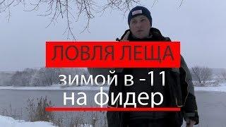 Зимняя ловля леща