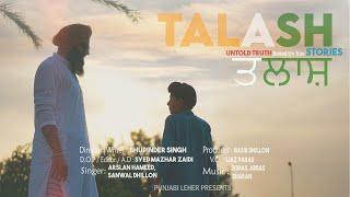 Talash تلاش  ਆਤਮ ਕਥਾ آپ بيتی (Full Documentary ) Concealed facts revealed based on True stories