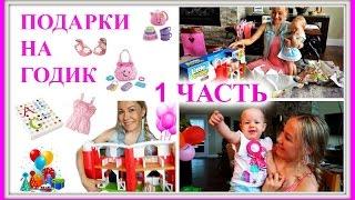 видео Развивающие игрушки на 1 годик: подарки для мальчиков и девочек