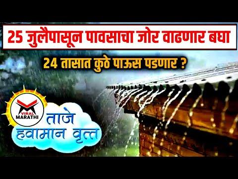 हवामान अंदाज महाराष्ट्र 2019 : उद्यापासून पावसाचा जोर | Weather Forecast Rain Updated Maharashtra