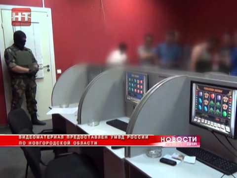В Великом Новгороде выявлены факты незаконной деятельности по организации и проведению азартных игр