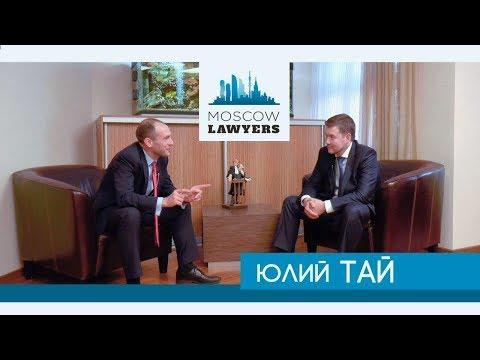"""Moscow lawyers 2.0: #14 Юлий Тай (Адвокатское бюро """"Бартолиус"""")"""