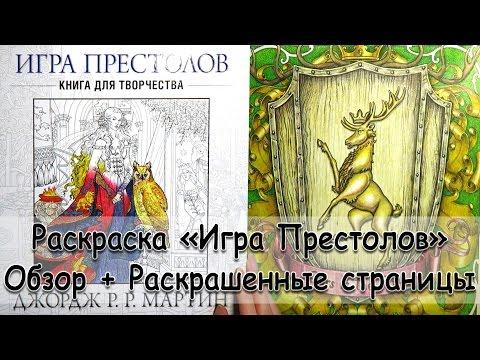 раскраска игра престолов обзор раскрашенные страницы