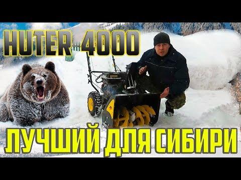 Снегоуборщик Huter SGC-4000 - Что с ним после ТРЕХ ЛЕТ работы в деревне?