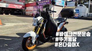 바이크전문운송 '뚜기용달' 혼다 줌머X 운송