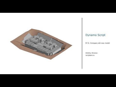 Dynamo revit script #97.0. Compare old new model (D123,R17)