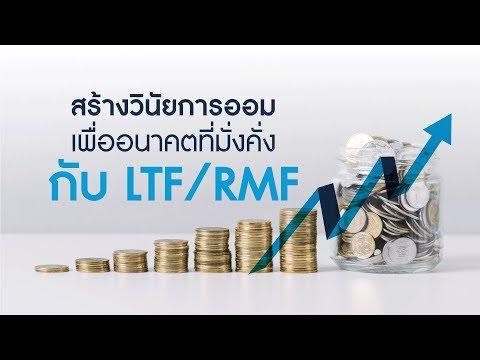 สร้างวินัยการออม เพื่ออนาคตที่มั่งคั่งกับ LTF RMF