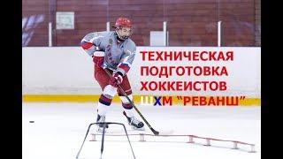 Техническая подготовка хоккеистов юниорского и молодежного возраста 15 +