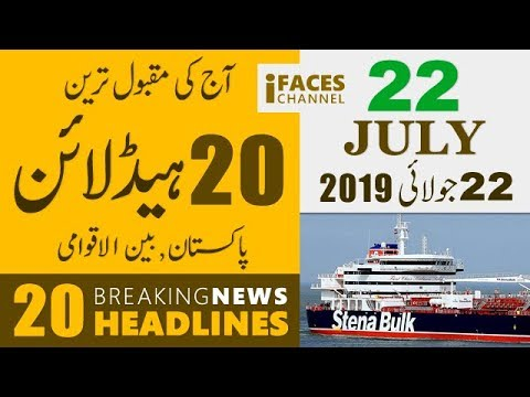 Today Trending Breaking Headlines News! 22-July-2019 Today Latest News,India,Trump,Shah King,Imran