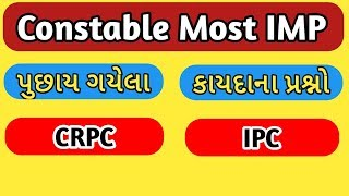 CRPC act 1973 in Gujarati | Police Bharati Related Most IMP MCQ