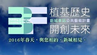 新城車站公共藝術計畫 (前導影片)