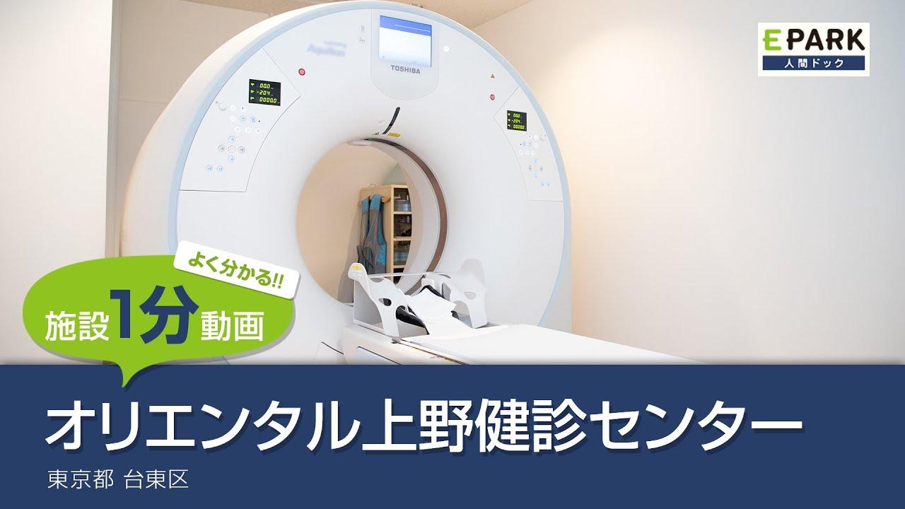 健 センター 上野 オリエンタル 診