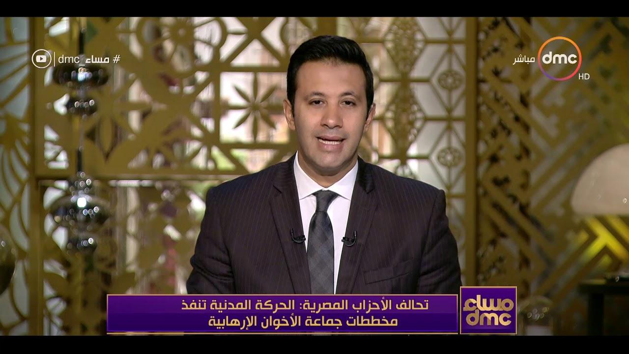 dmc:مساء dmc - تحالف الأحزاب المصرية : الحركة المدنية تنفذ مخططات جماعة الأخوان الإرهابية