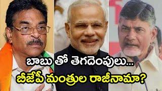 BJP Ready To End Alliance With TDP | Oneindia Telugu