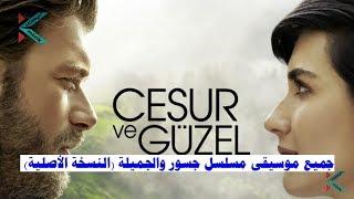 جميع موسيقى | مسلسل جسور والجميلة (النسخة الأصلية) müzik cesur ve güzel