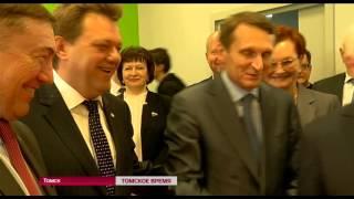 Сегодня в Томске работал председатель Госдумы РФ Сергей Нарышкин