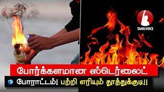 போர்க்களமான ஸ்டெர்லைட் போராட்டம்! பற்றி எரியும் தூத்துக்குடி!! Sterlite Issue - Tamil Voice