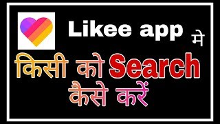 Like app me kisi ko search kaise karen ! Fun ciraa channel screenshot 4