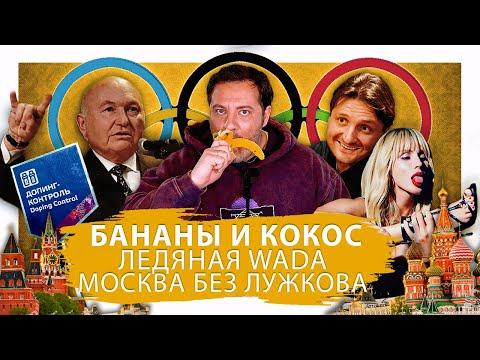 Бананы и кокос, ледяная WADA, Москва без Лужкова / Минаев