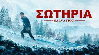 Ελληνική ταινία «ΣΩΤΗΡΙΑ» Ποια είναι τα κριτήρια για την είσοδο στη βασιλεία των ουρανών;