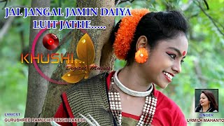 Jal Jangal Jamin Daiya | New Nagpuri Hd Video Song 2018