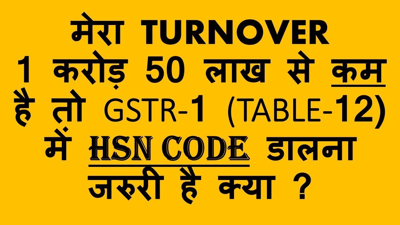 HSN CODE IN GSTR 1, IS IT MANDATORY TO FILL HSN CODE IN TABLE 12 OF ...