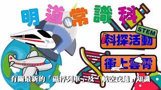Publication Date: 2017-10-16 | Video Title: 港澳信義會明道小學 2017-2018 主題學習 80 日環
