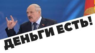 Лукашенко приказал не жалеть денег белорусов НИН #10