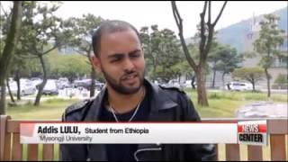 Ethiopia-South Korean Friendship - የኢትዮዽያና ኮሪያ የወዳጅነት ግንኙነት