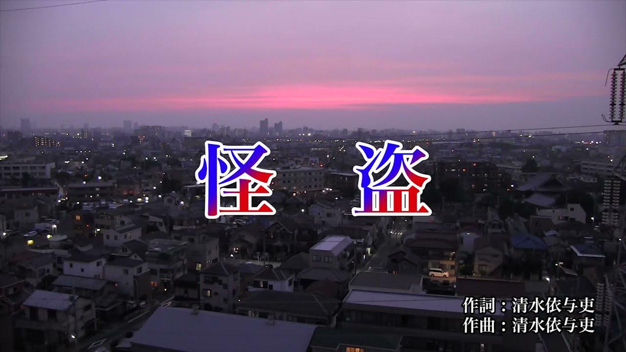 【カラオケ】怪盗/back number【高音質  練習用】