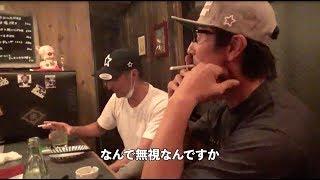 【第6弾】突撃もこれで見納め!? 激怒の本宮さん&山口さんにカメラを取り上げられてしまいました。 本宮泰風 検索動画 11