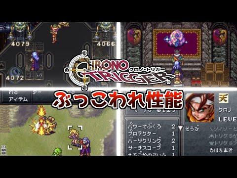 【スーパーファミコン名作RPG】クロノトリガーぶっ壊れ性能装備【レトロゲーム紹介】