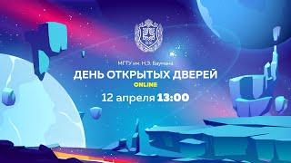 На связи факультеты МГТУ им. Н.Э. Баумана (студия 1)