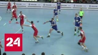 Мужская сборная России по гандболу сыграла вничью со словаками