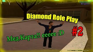 Diamond Role Play (#2 мини серия) Мед.карта!!)))))