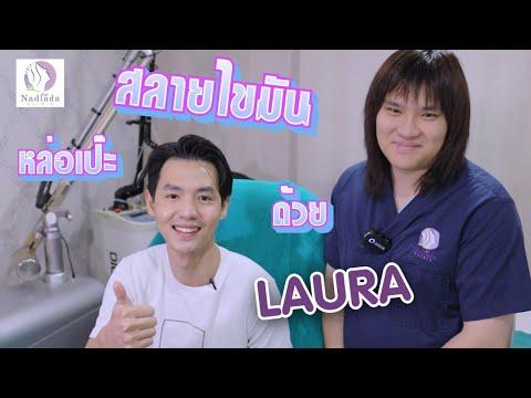 LAURA X Nadlada Clinic เมโสแฟต สลายไขมันสุดฮิตของหนุ่มๆ