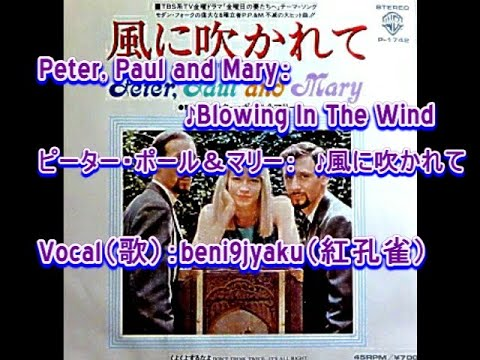 Peter, Paul & Mary:Blowin' In The Wind Lyrics