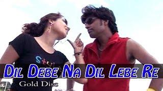 NAGPURI New Dance Song || DiL Deb Na DiL Lebe Re || '2014' Khortha Geet || Nagpuri Jharkhand Songs