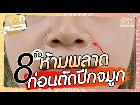 8 ข้อห้ามพลาด! ก่อนตัดสินใจตัดปีกจมูก อัพเดท 2020 I SowonSoyou EP.29