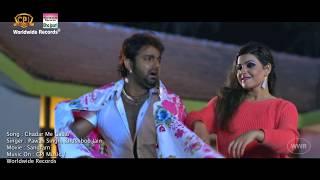 Download Hindi Video Songs - Chadar Me Gadar | Pawan Singh, Kavya Singh | Hot Bhojpuri Song | Sangram | HD