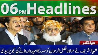 News Headlines | 06:00 PM | 26 August 2018 | Neo News
