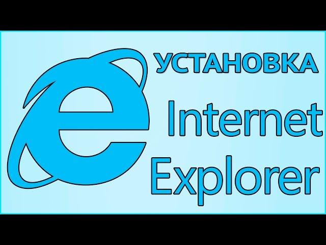 Как скачать и установить браузер Интернет Эксплорер бесплатно